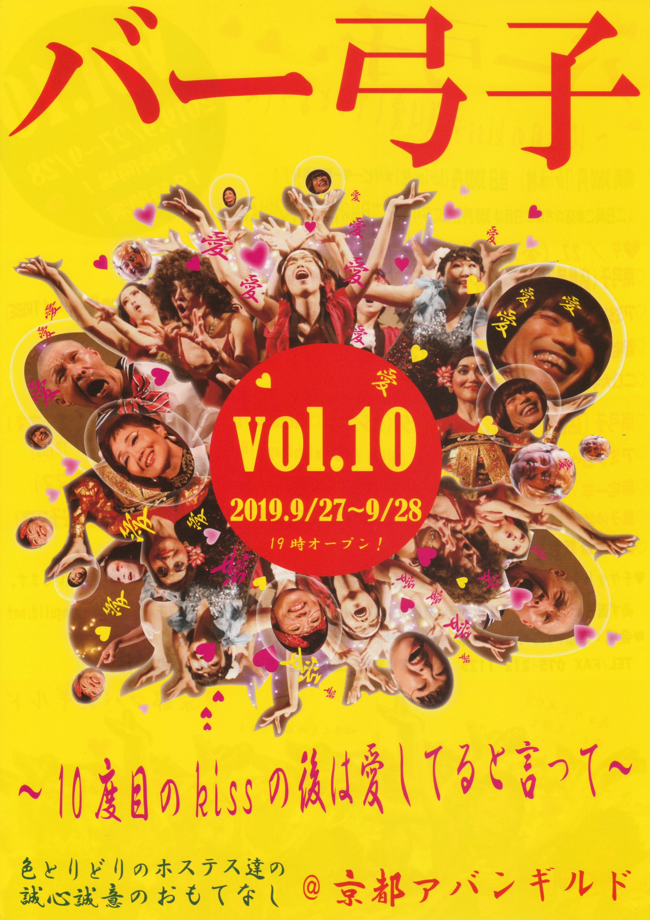バー弓子vol.10 フライヤー